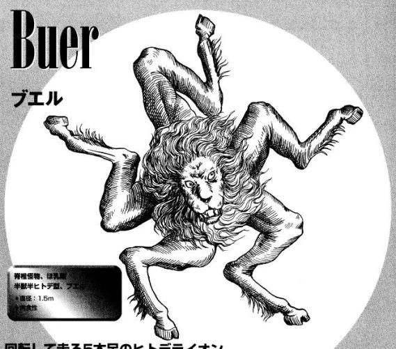 http://flamboyant.jp/monster/anatomy144/buer001.jpg